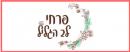 פרחי לב הגליל בטבריה