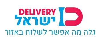 דליברי ישראל חנויות אמיתיות