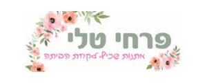 פרחי טלי - בקרית גת