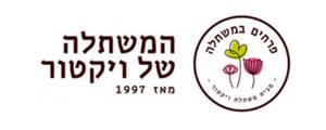 משתלת ויקטור -בירושלים