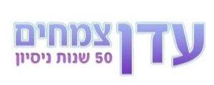 עדן צמחים  - בתל אביב
