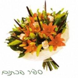 Flowers בכתום